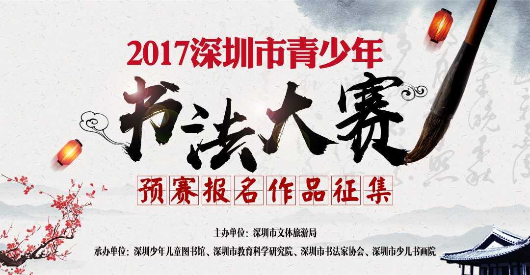 2017深圳市青少年书法大赛作品征集及预选赛