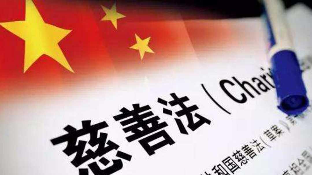 刘国梁:慈善组织与法律服务——让法治为慈善护航