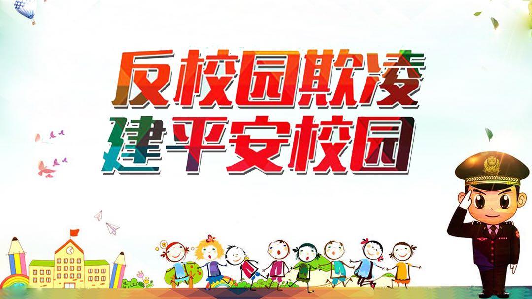 """深圳龙华区""""防欺凌""""讲师招募"""