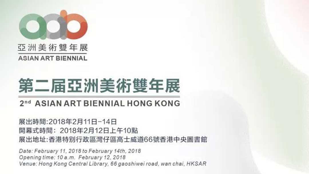 《第二届亚洲美术双年展(香港)》作品中征集