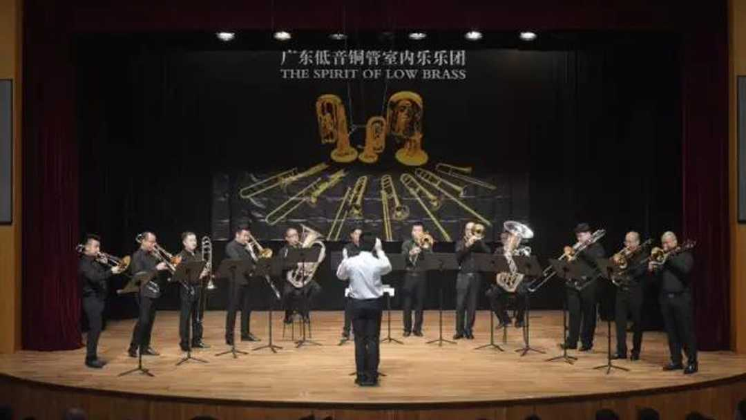 《长号之城》—广东低音铜管室内乐乐团专场音乐会