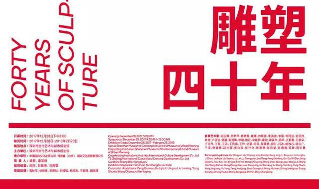 """深圳市当代艺术与城市规划馆将迎来""""雕塑四十年""""展览"""