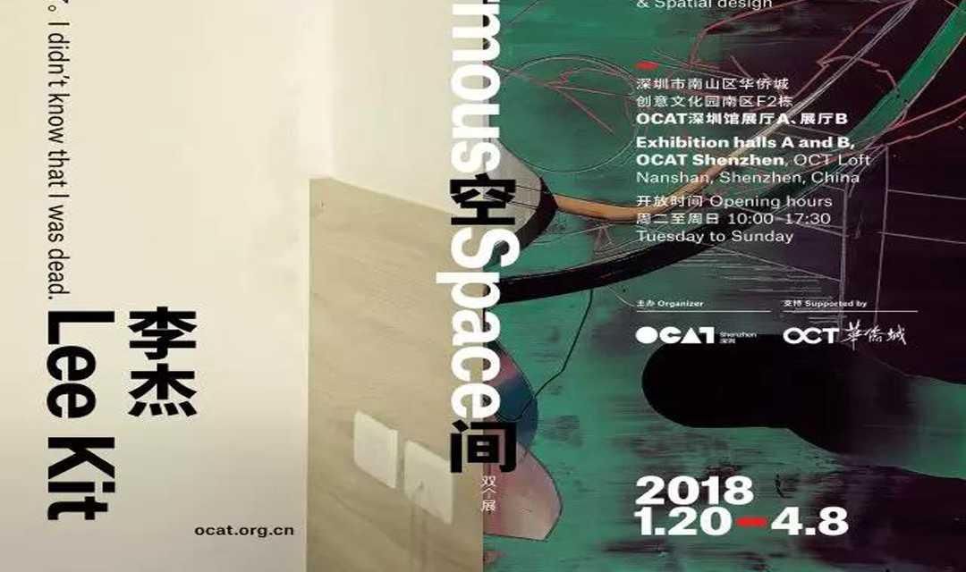"""OCAT深圳馆: """"偌大空间:李杰、崔洁双个展"""""""