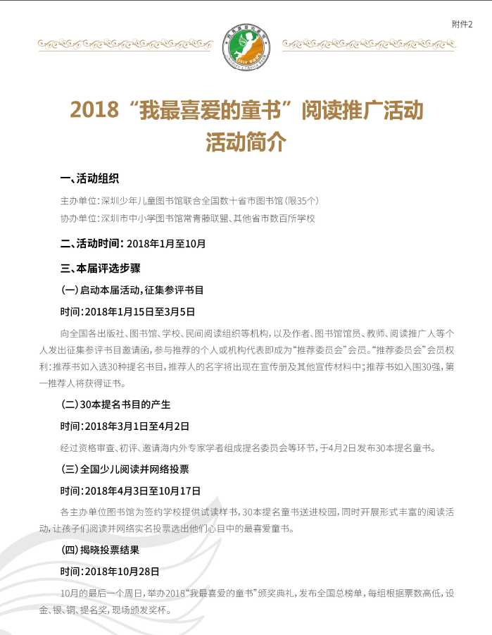 """2018""""我最喜爱的童书""""阅读推广活动简介(测试)"""