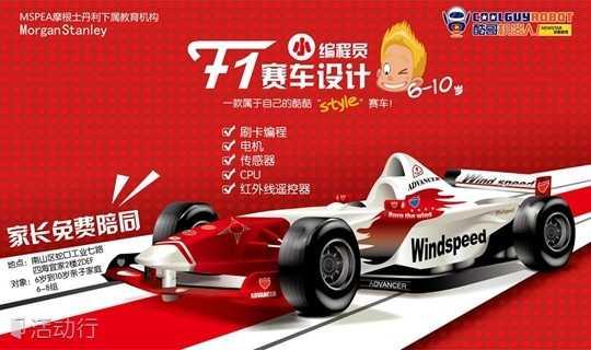 F1赛车极速大PK(亲子活动)