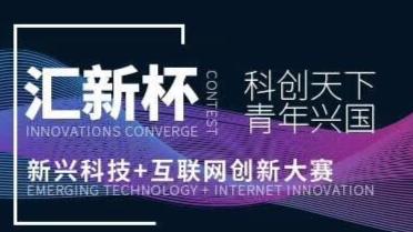 """创新创业大赛——""""汇新杯""""新兴科技+互联网创新大赛"""