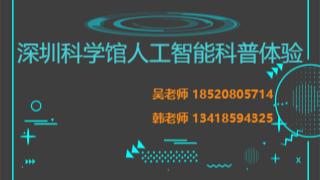 【免费】深圳科学馆人工智能科普体验邀请