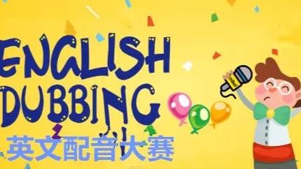 全国少年儿童英语配音大赛来啦~~快来报名吧!!