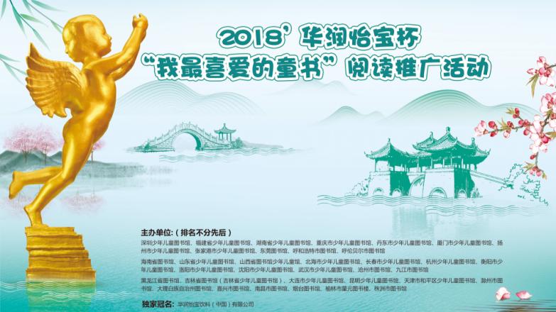 """2018华润怡宝杯""""我最喜爱的童书""""30本提名童书"""