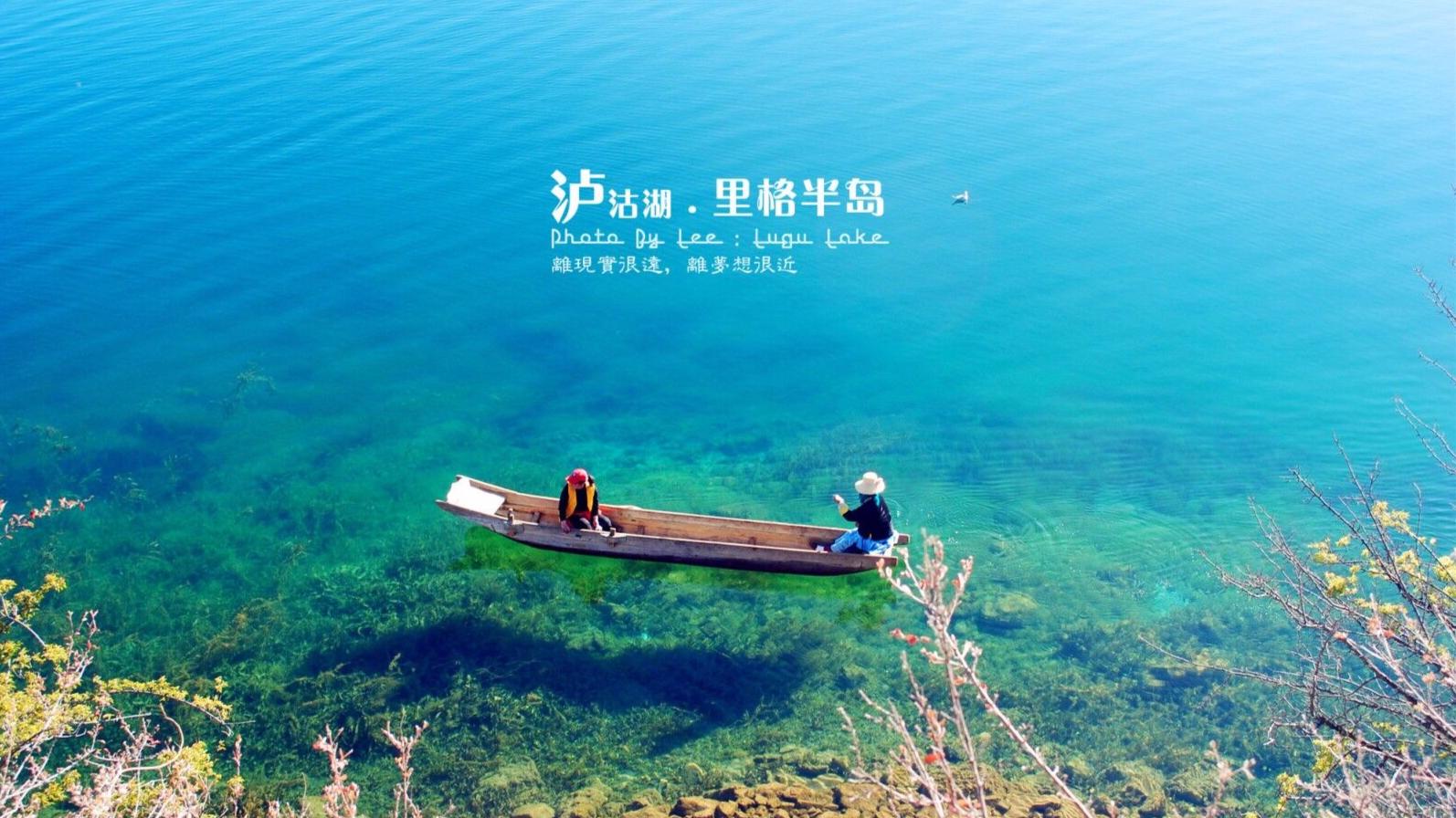 云南昆明丽江大理洱海香格里拉女儿国泸沽湖虎跳峡