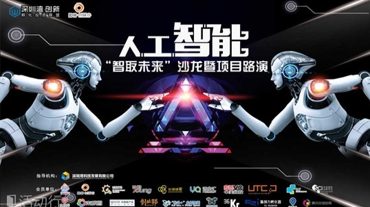 """""""智取未来""""人工智能沙龙暨项目路演"""