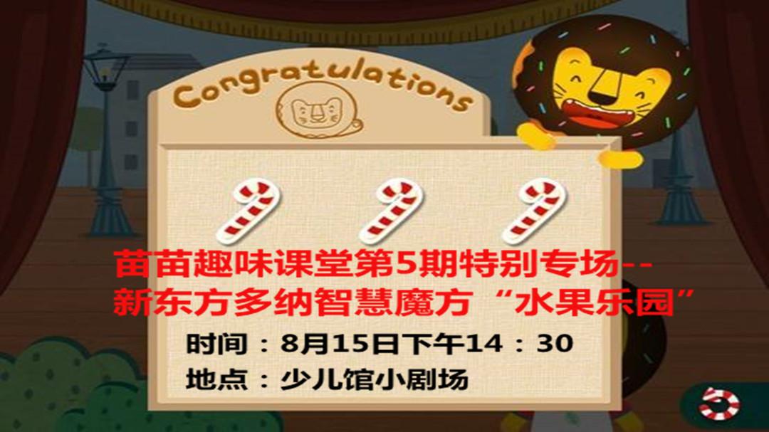 """苗苗趣味课堂第5期--新东方多纳智慧魔方""""水果乐园"""""""