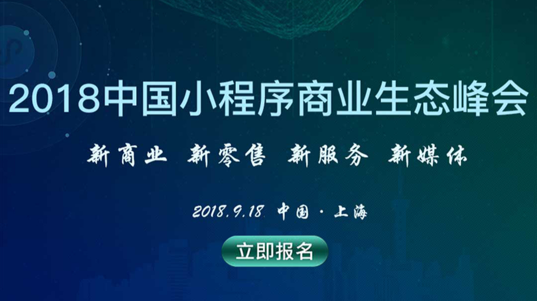 2018中国小程序商业生态峰会