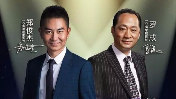 9月8-9日【华为总裁的演讲教练】教你学演讲啦!