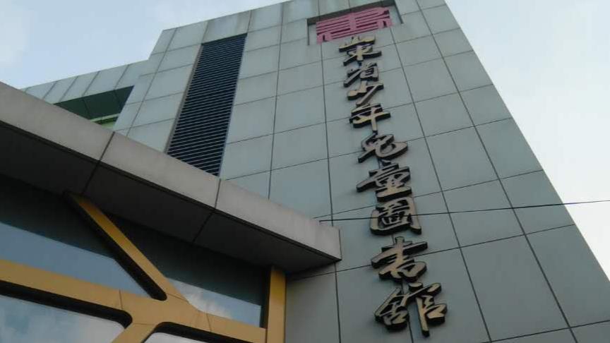 山东省少年儿童图书馆九月份活动安排