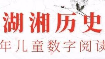 湖南省少年儿童数字阅读知识竞赛获奖名单新鲜出炉