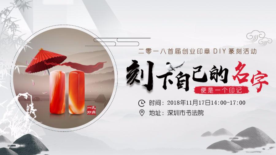 趣味DIY手工篆刻,深圳书法院长亲讲传统篆刻文化