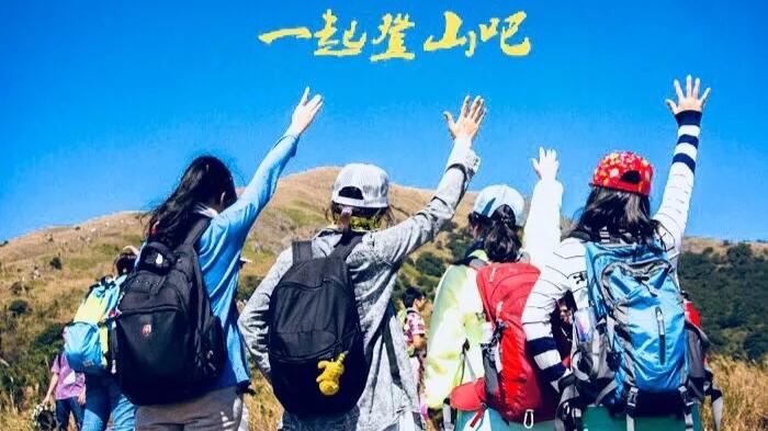 【周末一日游】惠州高峰白云嶂穿越登高望远一起锻炼减肥