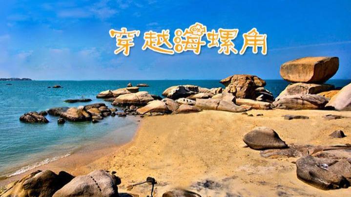 海螺角海岸线穿越、捡海螺、邂逅醉美日落、包含丰富火锅