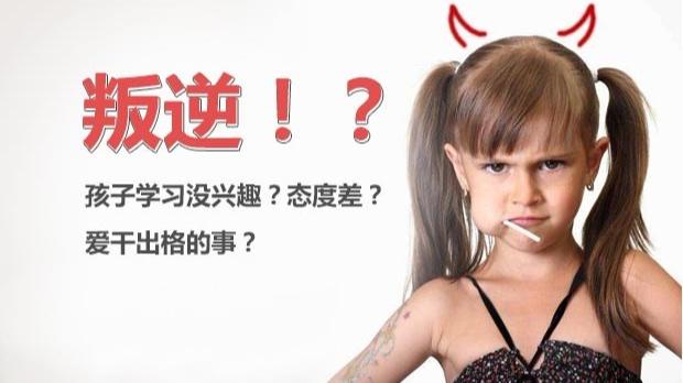 【0元儿童行为评测】叛逆/多动/注意力不集中/撒谎等