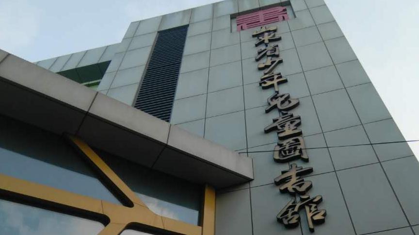 山东省少年儿童图书馆12月份活动安排