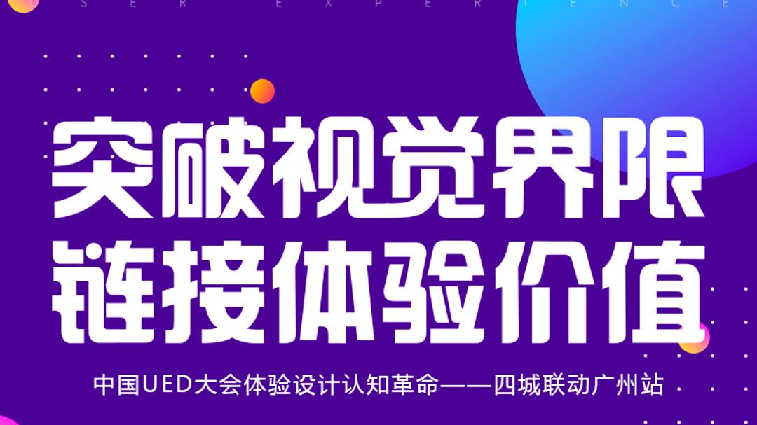 突破视觉界限、链接体验价值-中国UED四城联动广州站