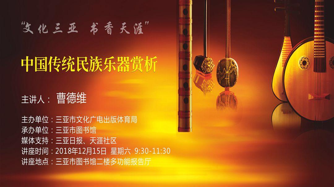 中国传统民族乐器赏析