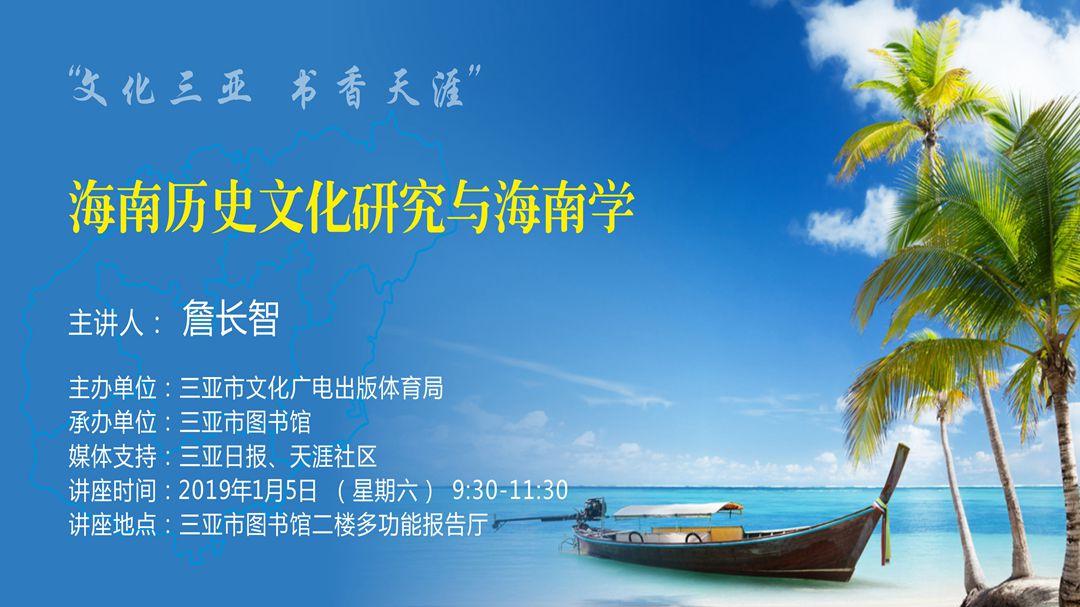 海南历史文化研究与海南学