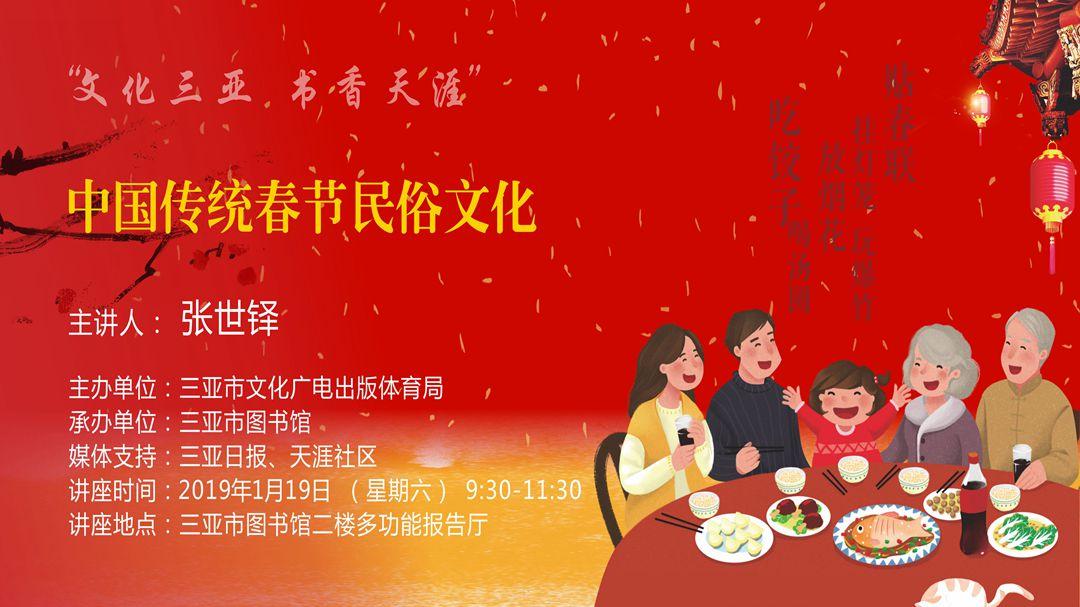 中国传统春节民俗文化