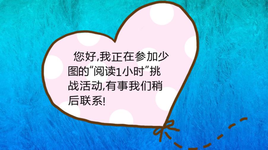 """少图寒假特别活动——""""阅读1小时""""挑战活动"""