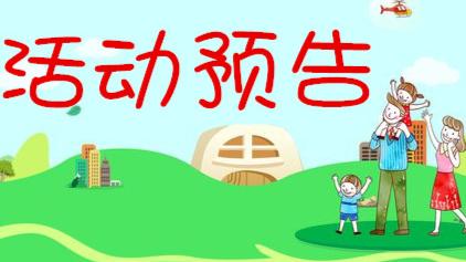 1月19日至1月20日少图总分馆活动预告