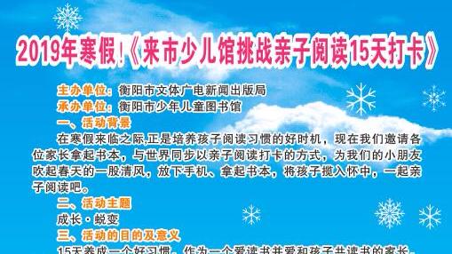 2019年寒假!《来市少儿馆挑战亲子阅读15天打卡》