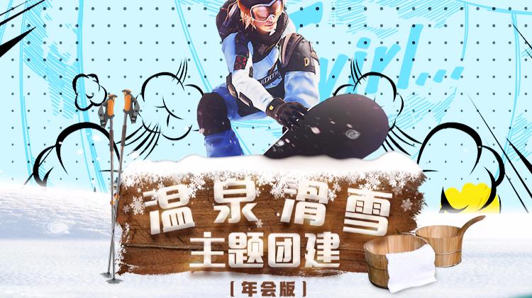 湃湃团建︱冰与火之歌!滑雪+温泉冬日特色团建!