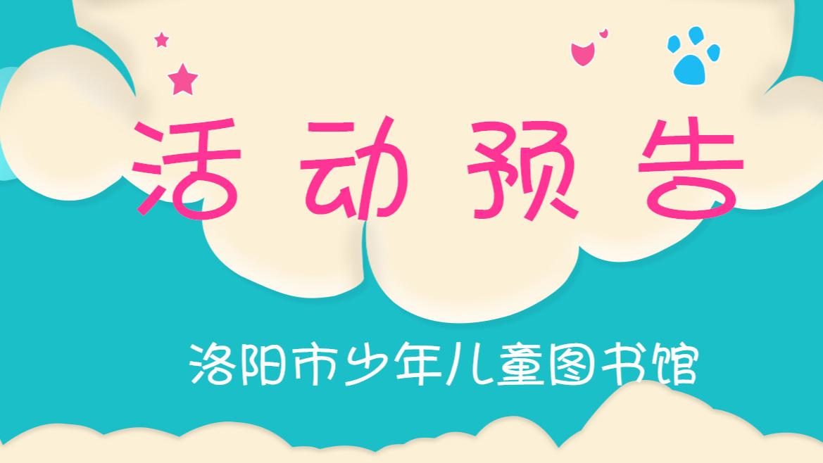 1月25日至1月27日 少图本周活动预告