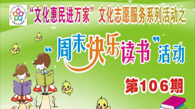 """""""周末快乐读书""""活动第106期:衡阳历史文化知识竞答"""