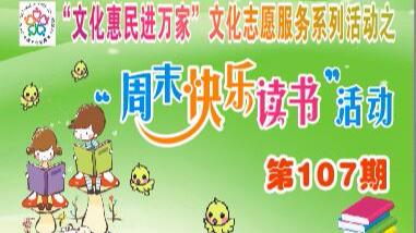 """""""周末快乐读书""""活动第107期:元宵灯谜会"""