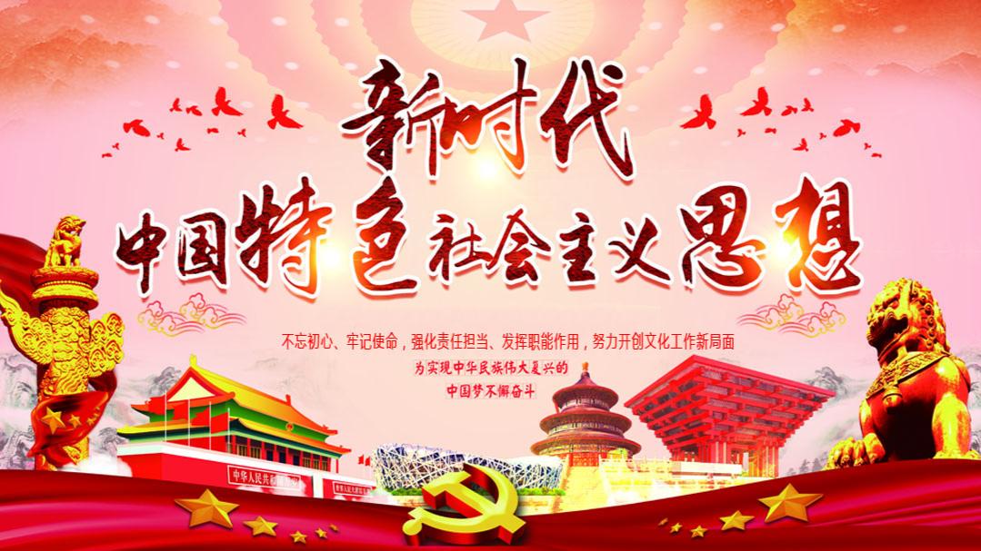 认真贯彻、学习 习近平新时代中国特色社会主义思想精神