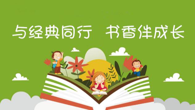 """第四届""""书香伴成长""""少儿阅读年系列活动方案"""