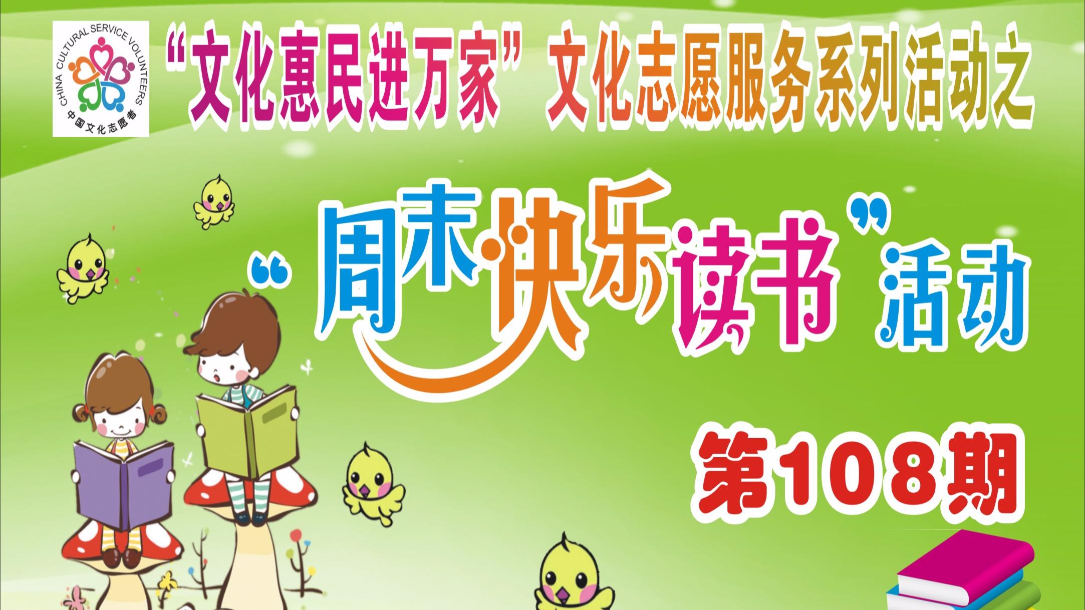 """""""周末快乐读书""""活动第108期:VR演示学习消防知识"""