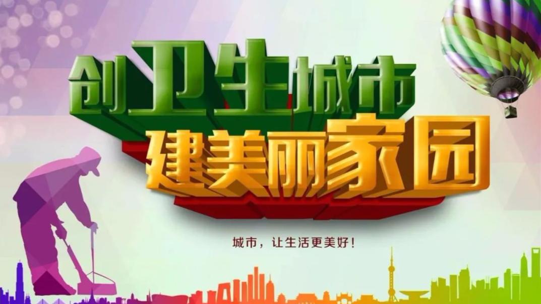 衡阳市创建国家卫生城市