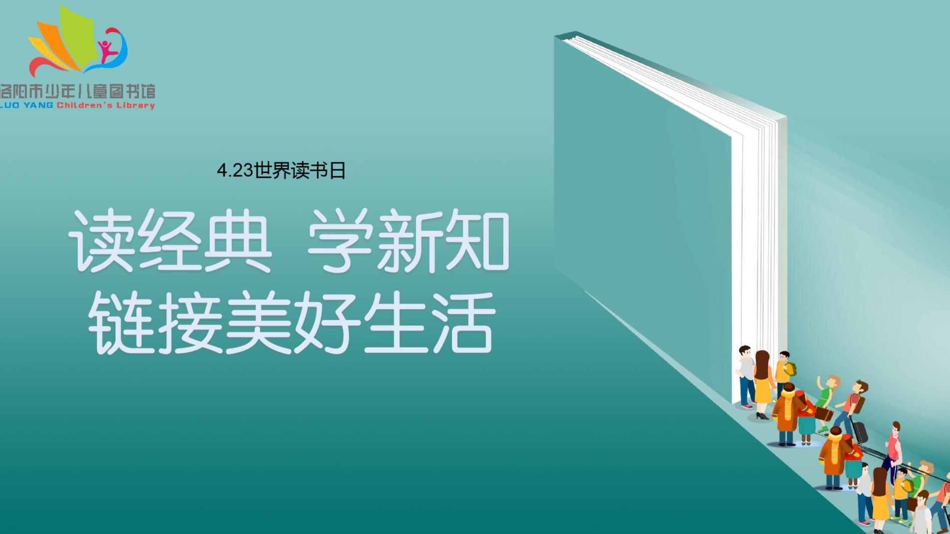 同城共读,万卷共知—4·23世界读书日全民阅读活动