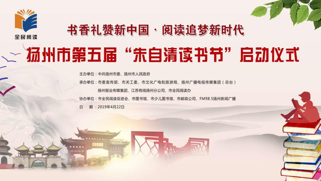 """扬州市第五届""""朱自清读书节""""启动仪式"""