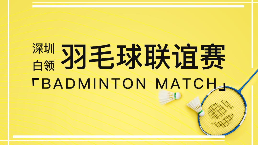 深圳白领羽毛球联谊赛第一场(免费报名赢取千元大奖)