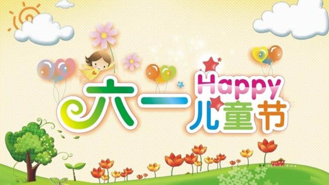 【六一特别活动】5月31日至6月2日总馆活动预告