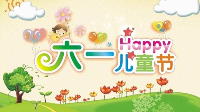 【六一特别活动】5月31日至6月2日总分馆活动预告