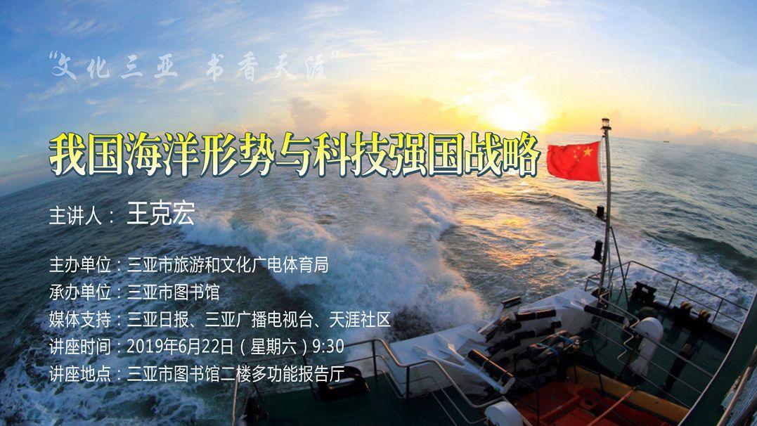 我国海洋形式与科技强国战略