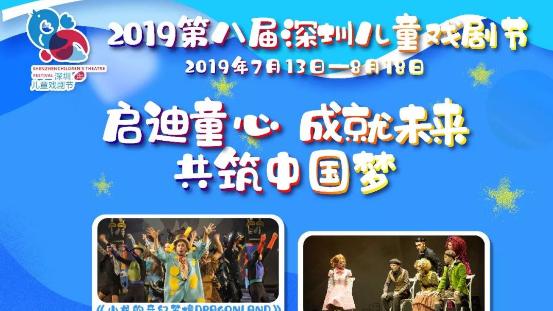 抢票 | 深圳儿童戏剧节戏剧嘉年华赢公益门票