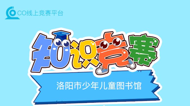 """2019少年儿童 """"传统文化知识闯关大赛""""来啦"""