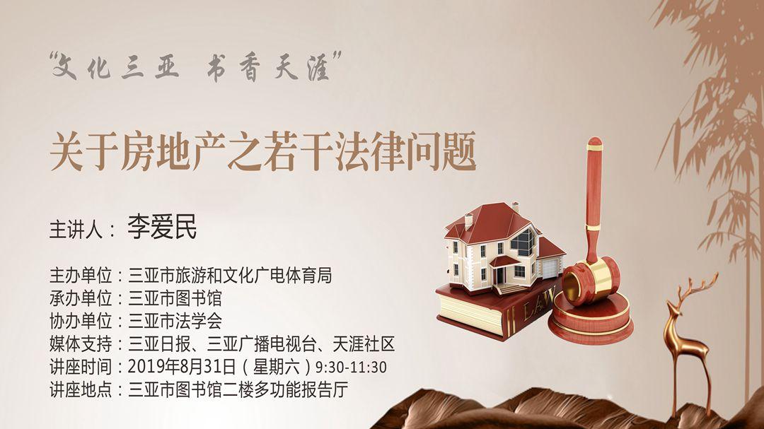 关于房地产之若干法律问题