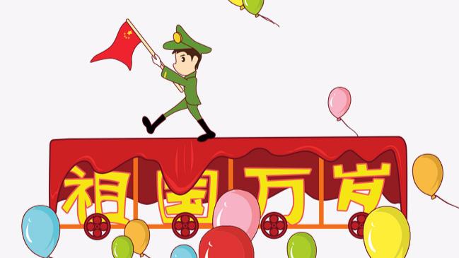 """【十一请到少图""""读""""国庆】10月1日6日总馆活动预告"""